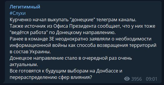 Стало відомо про масштабні плани Зеленського щодо Донбасу