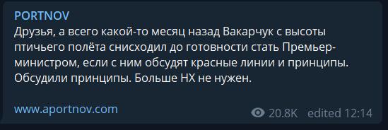 """""""НХ не нужен"""": Вакарчук насмешил провалом в Раде"""