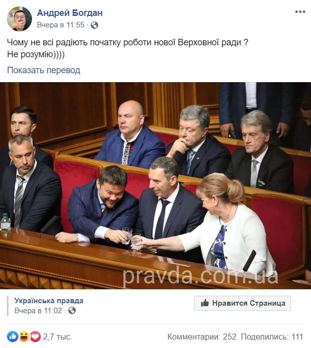 А Порошенко поруч гірко страждав: щасливий Богдан в Раді підірвав мережу, фото