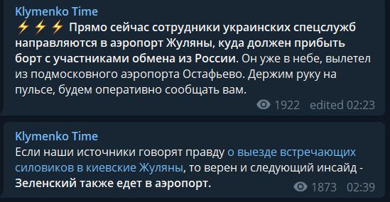 Обмен пленными: где сейчас Сенцов и украинские моряки