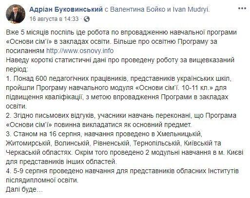 Просив Путіна ввести війська в Україну? Автор українського підручника потрапив в скандал