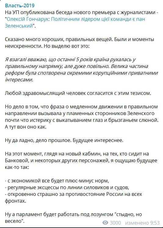 Гончарук сказал фразу, вызвавшую истерику у людей Зеленского