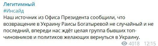Оточення Януковича повертається в Україну? Що про це відомо