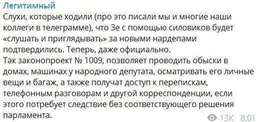 Обшуки, огляд, доступ до листування: Зеленський бере депутатів під повний контроль