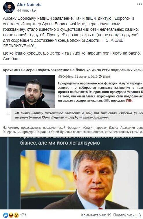 """""""Закройте срочно казино, но только не ваше"""": блогер высмеял Арахамию из-за Авакова и Луценко"""