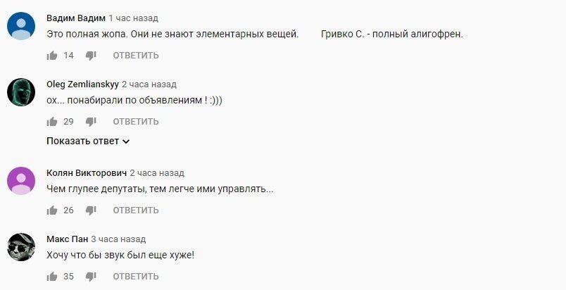"""""""Це повна дупа!"""" Депутати """"Слуги народу"""" зганьбилися, не відповівши на прості питання, відео"""