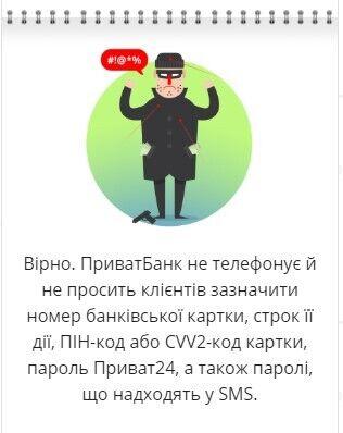 ПриватБанк предупредил клиентов
