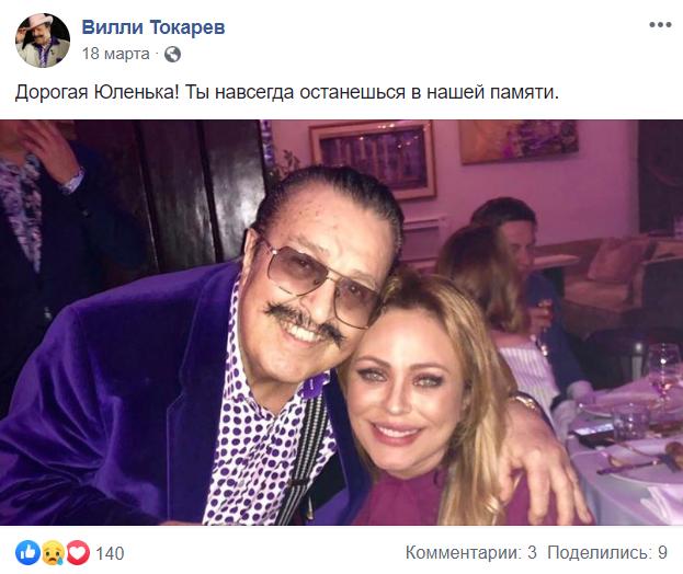 Вилли Токарев и Юлия Началова