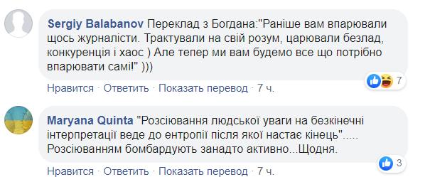 """Тру-модерн? Дипломат """"пояснив"""" нападку Богдана на ЗМІ і викликав питання"""