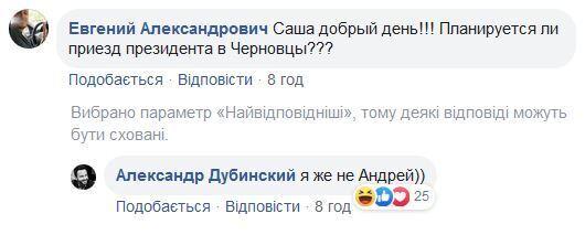 Дубинський натякнув, що Богдан приймає рішення за Зеленського