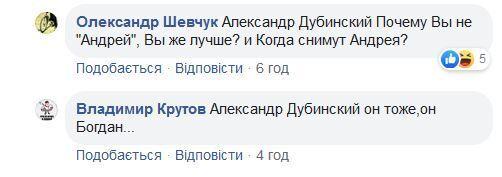 Дубинский намекнул, что Богдан принимает решения за Зеленского