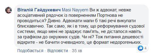 Злой Гайдукевич обругал Найема из-за Порошенко и компартии
