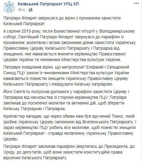 """""""Допоможіть!"""" Філарет підняв вірян на Зеленського, відео"""