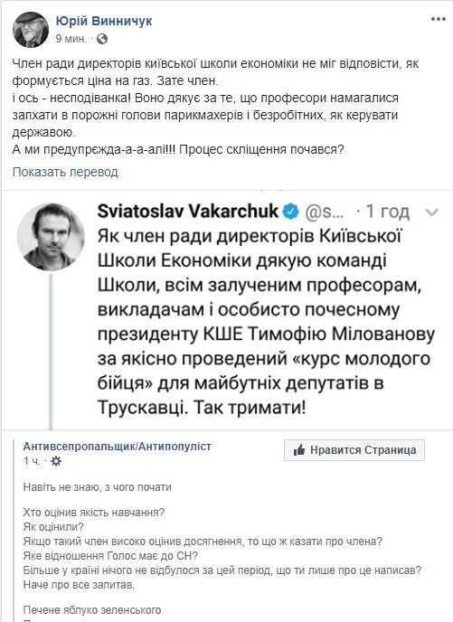"""""""Зате член"""": Вакарчук розлютив львівського письменника """"зрадою"""""""