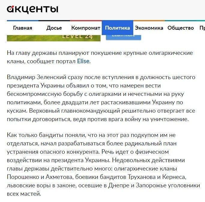 "Чому ""Володимир Зеленський замах"" злетіло в трендах"