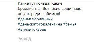 Вилли Токарев соврал про жену и дочь
