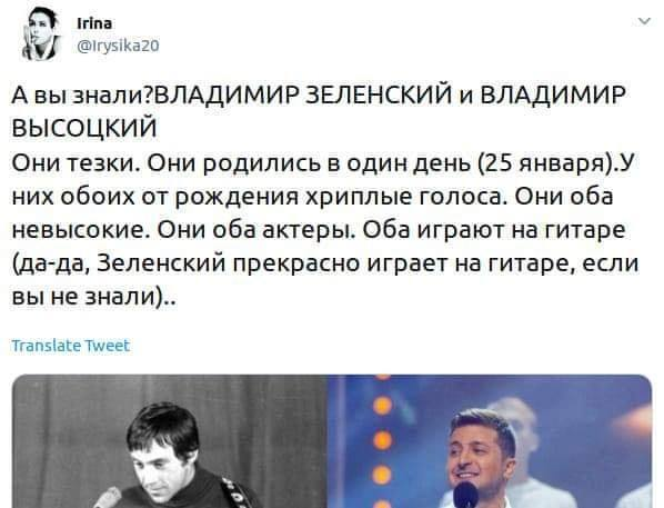 """""""Обоих Бог обидел"""": Зеленского и Высоцкого красиво высмеяли в стихах"""