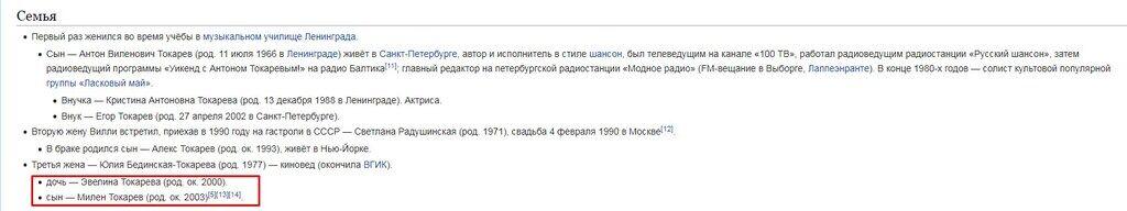 Віллі Токарєв збрехав про дружину і дочку