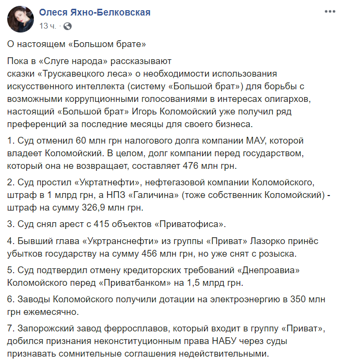 """""""Обібрав як липку"""": як Коломойський наживається при владі Зеленського"""