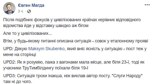 """Всплыло интересное о """"махинациях"""" людей Зеленского с поездом в Трускавце"""