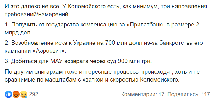 """""""Обобрал как липку"""": как Коломойский наживается при власти Зеленского"""