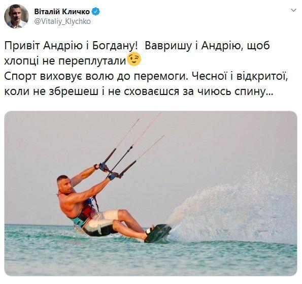 Хлопці, не переплутайте: Кличко поглумився над Богданом та Вавришем, фото