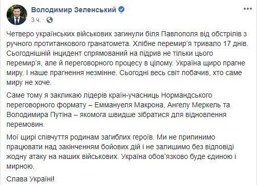 Вариант мести Зеленского за Павлополь вызвал возражения: от него требуют удара