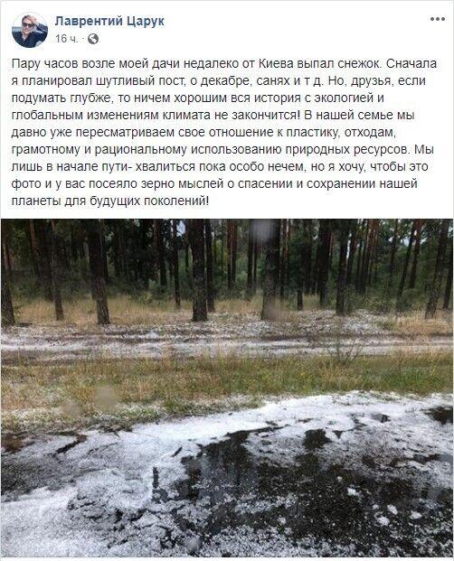 """Почему """"под Киевом выпал снег"""" взлетело в трендах, видео"""