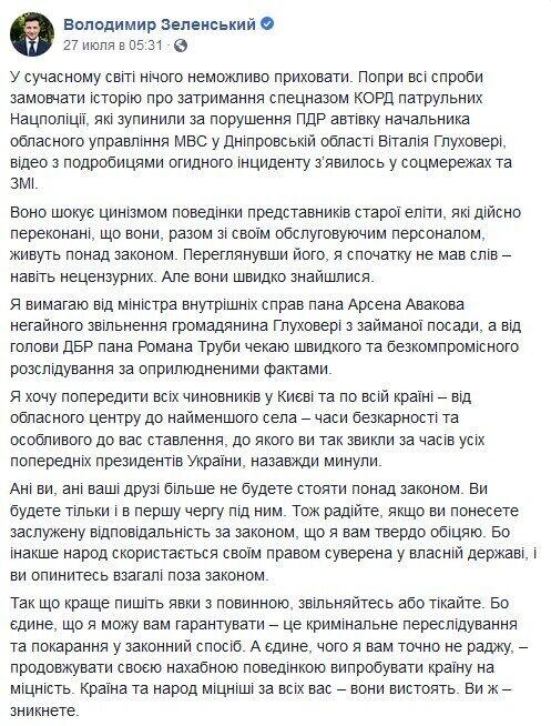 Коломойський виставив Зеленського дурнем, відео