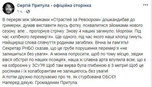 """""""Влупить всем вооружением!!"""" Притула затребовал мести на Донбассе"""