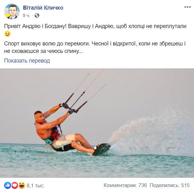 """""""Слабак!"""" Кличко после выпада против Богдана удивил низким поступком"""