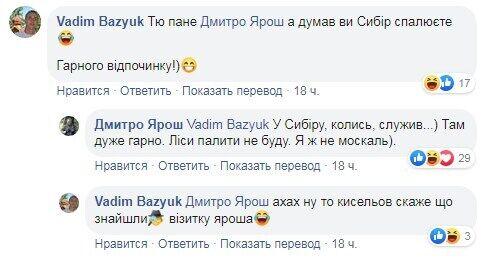 Ярош зреагував на пожежі в Сибіру