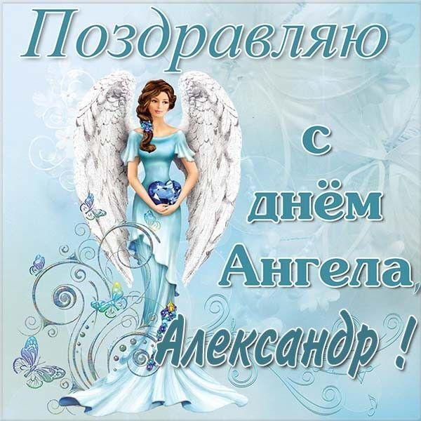 День ангела Олександра: картинки і листівки для поздоровлення