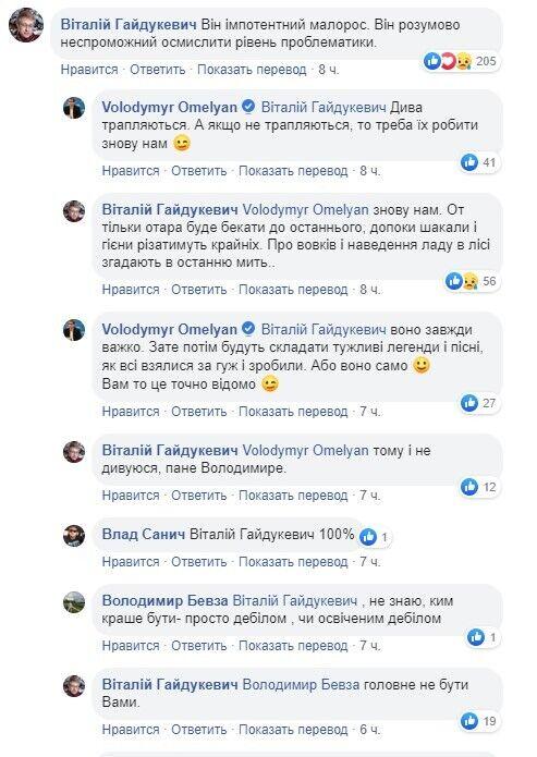 Гайдукевич обозвал Зеленского импотентным малоросом