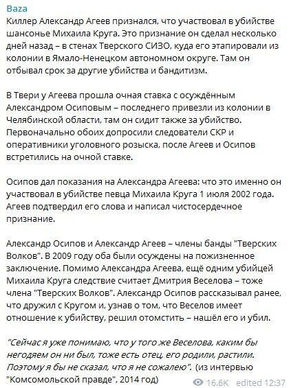 Кто такой Александр Агеев и как связан с убийством Михаила Круга, фото