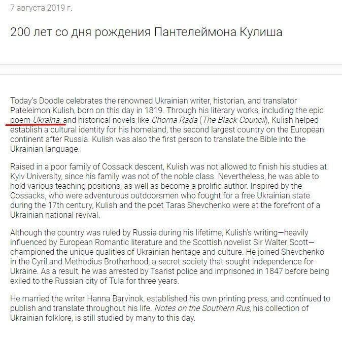 Пантелеймон Кулиш: в дудле Гугла всплыл потрясающий факт