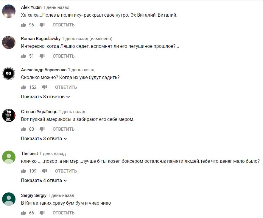 """""""Поділили пости і сфери впливу"""": на каналі Коломойського ополчилися на Кличка і Порошенка"""