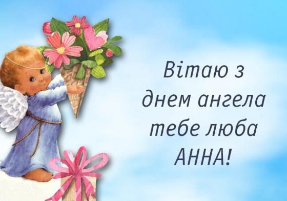 С Днем ангела Анны! Лучшие открытки и картинки для поздравления на именины