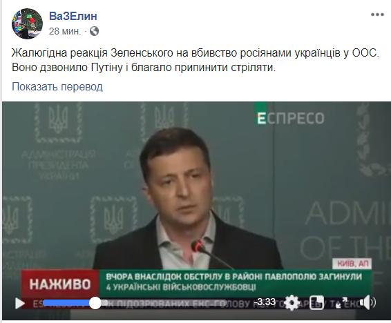 """""""Отримуємо від малороса ганьбу і війну("""" Зеленський шокував """"відповіддю"""" Путіну щодо Донбасу, відео"""