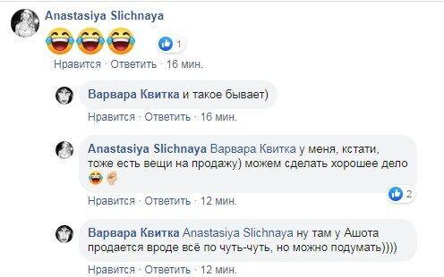 Девушка Андрея Богдана решила подзаработать