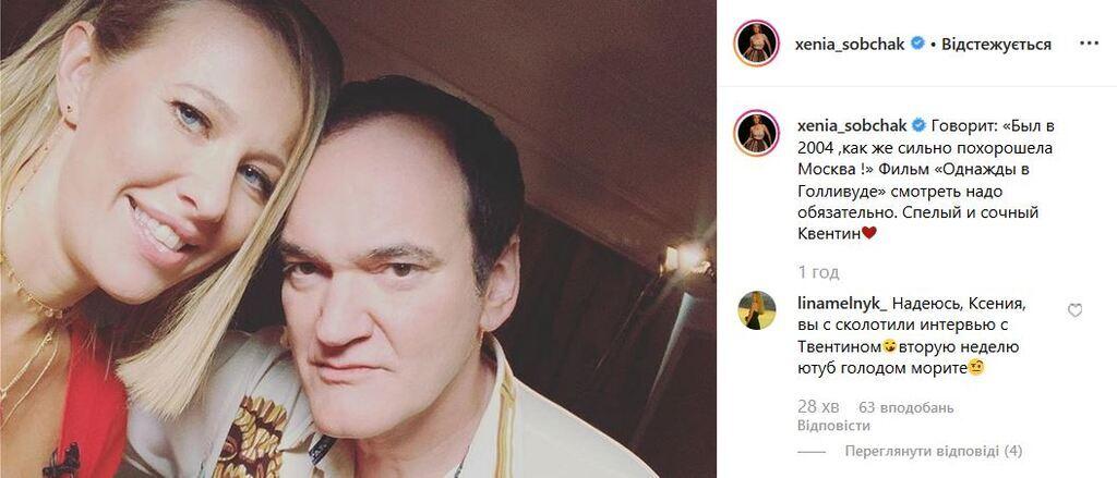 Собчак розлютила фанатів спільним фото з Тарантіно