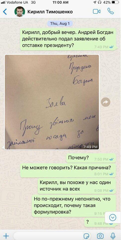 """""""Позорище"""": Кирилл Тимошенко влип в скандал"""