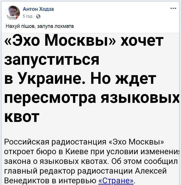 """""""На*уй пошел, з@лупа лохматая"""": украинцы в ярости от планов Венедиктова"""
