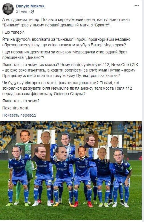 """""""Динамо"""" (Киев) попадает в скандал с бойкотом"""