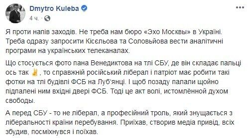 Венедиктов вилаяв українського дипломата