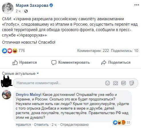 """""""Крым тот деоккупируйте"""": Мария Захарова наткнулась на простое решение"""