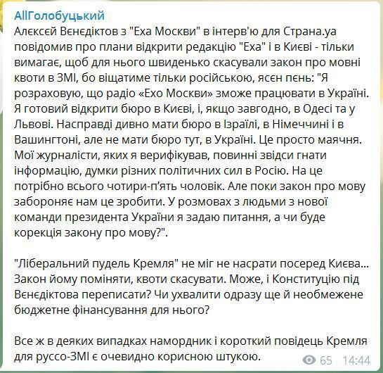 """""""На*уй пішов, з@лупа лохмата"""": українці лютують через плани Венедиктова"""