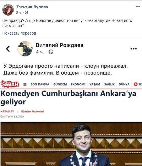 Зеленского в Турции представили как комика и разгорелся скандал