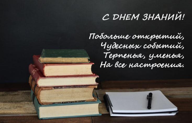 День знаний: поздравления учителю и ученикам в стихах, прозе и красивые открытки
