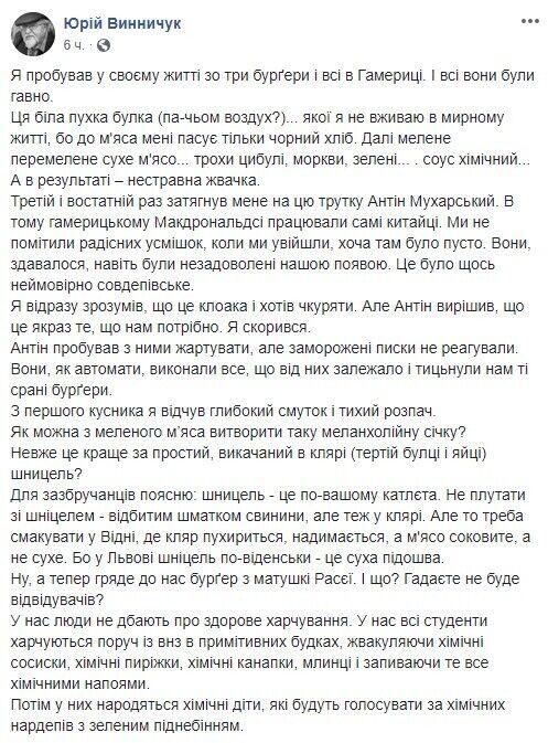 Юрій Винничук пов'язав огидну їжу з фанами Зеленського